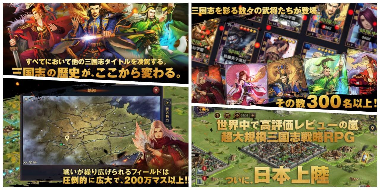 ゲームアプリ「大三国志」のプレイ画像1