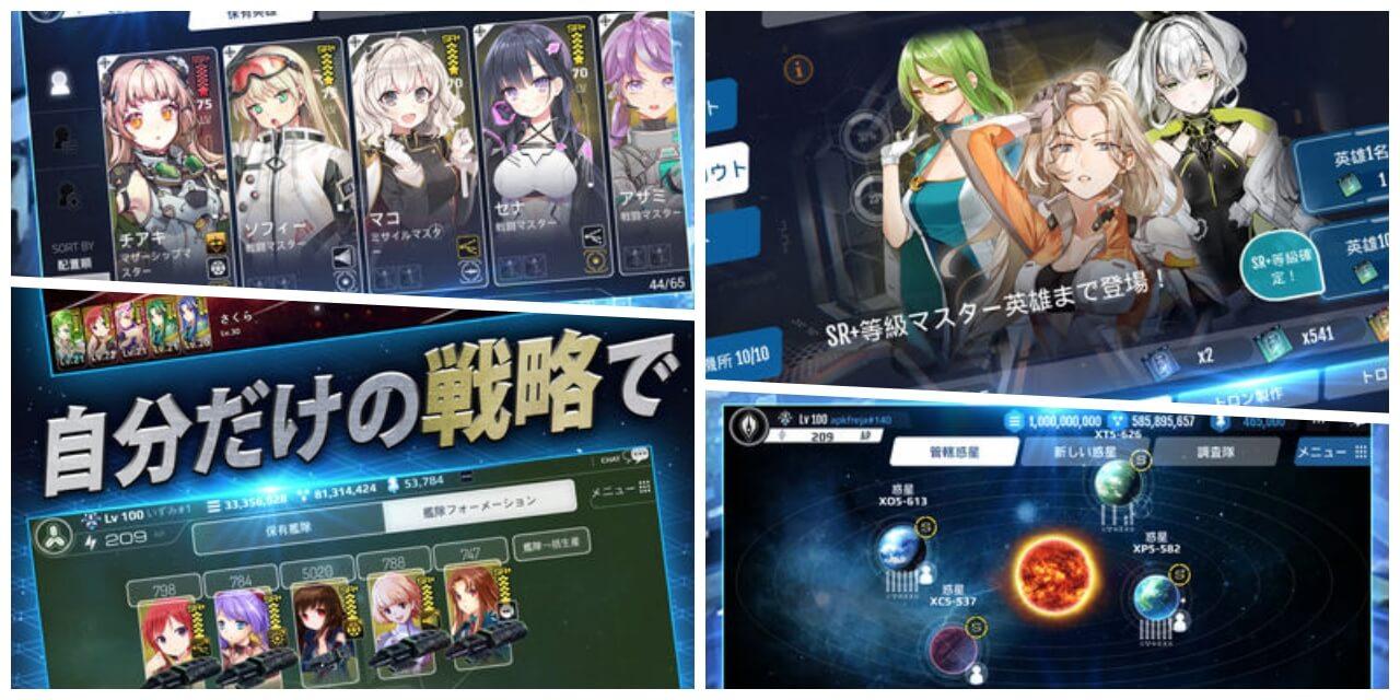 ゲームアプリ「アストロ娘(アストロアンドガールズ)本格宇宙SLG」のプレイ画像1