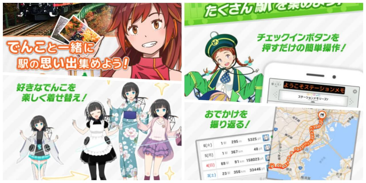 ゲームアプリ「駅メモ!ステーションメモリーズ位置ゲーム」のプレイ画像1