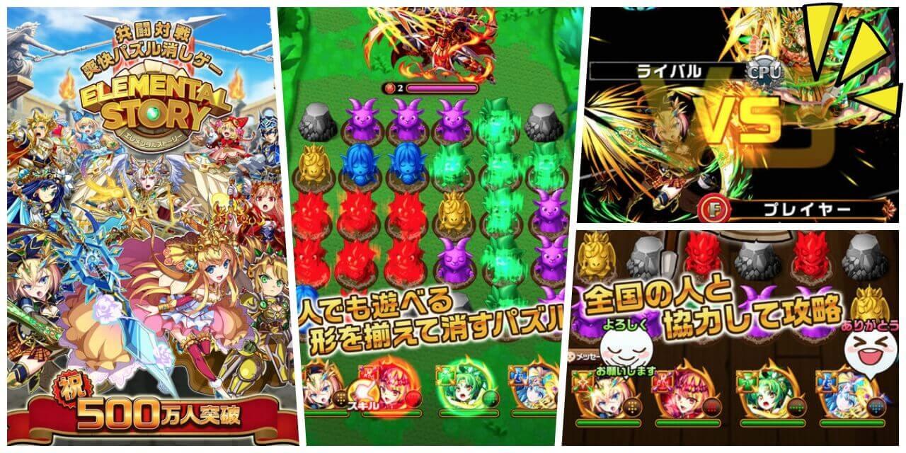 ゲームアプリ「エレメンタルストーリー」のプレイ画像1