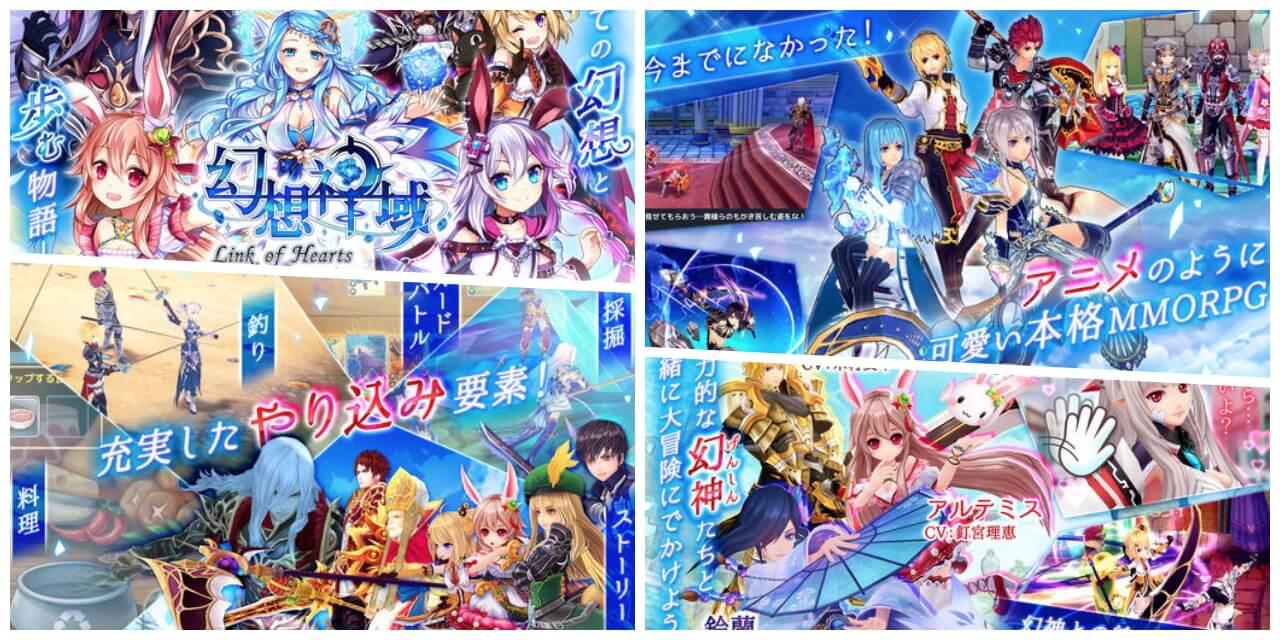 ゲームアプリ「幻想神域-Link of Hearts-」のプレイ画像1