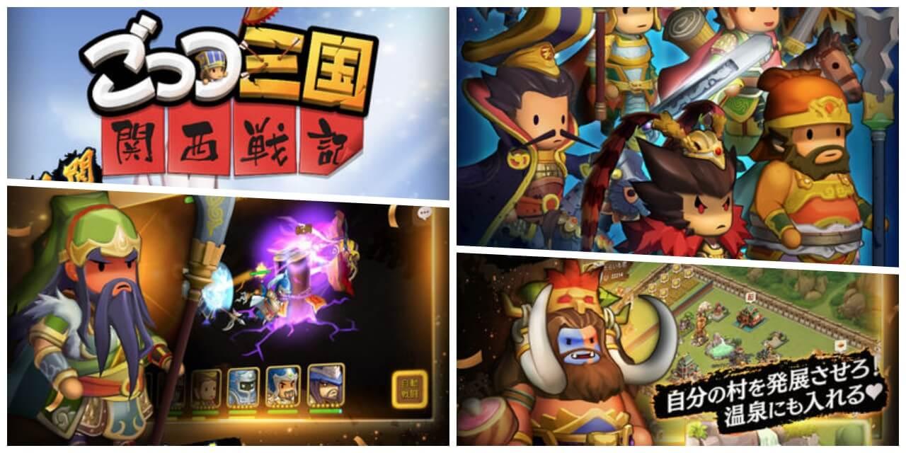 ゲームアプリ「ごっつ三国関西戦記 Kingdom Story」のプレイ画像1