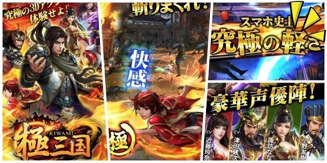 ゲームアプリ「極三国KIWAMI」のプレイ画像1