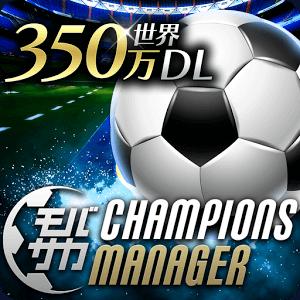 モバサカ CHAMPIONS MANAGER