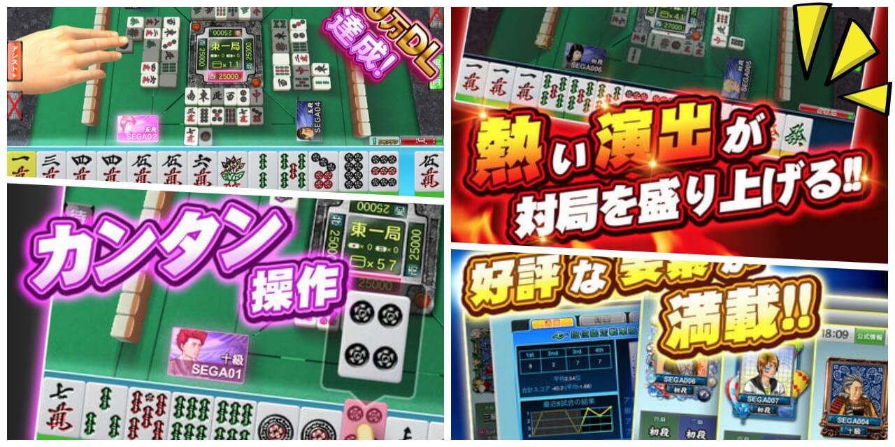 ゲームアプリ「NET麻雀MJモバイル」のプレイ画像1
