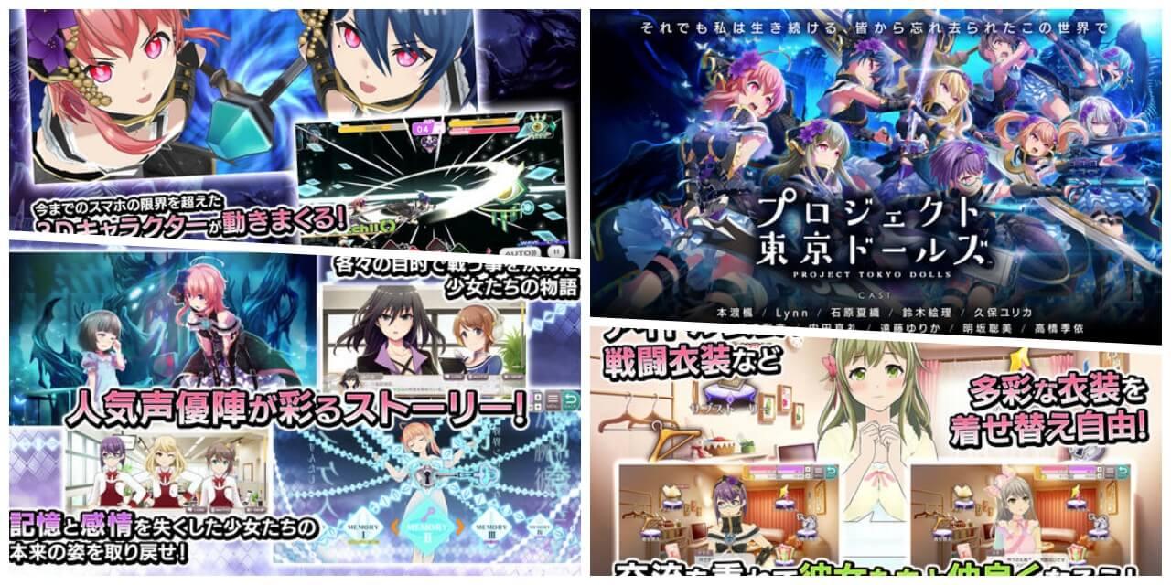 ゲームアプリ「プロジェクト東京ドールズ」のプレイ画像1