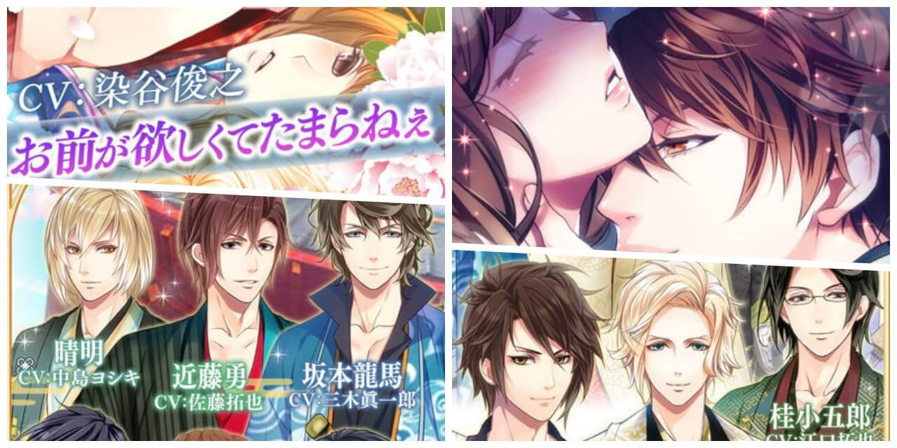 ゲームアプリ「恋愛幕末カレシ(恋愛ゲーム乙女ゲーム)」のプレイ画像1