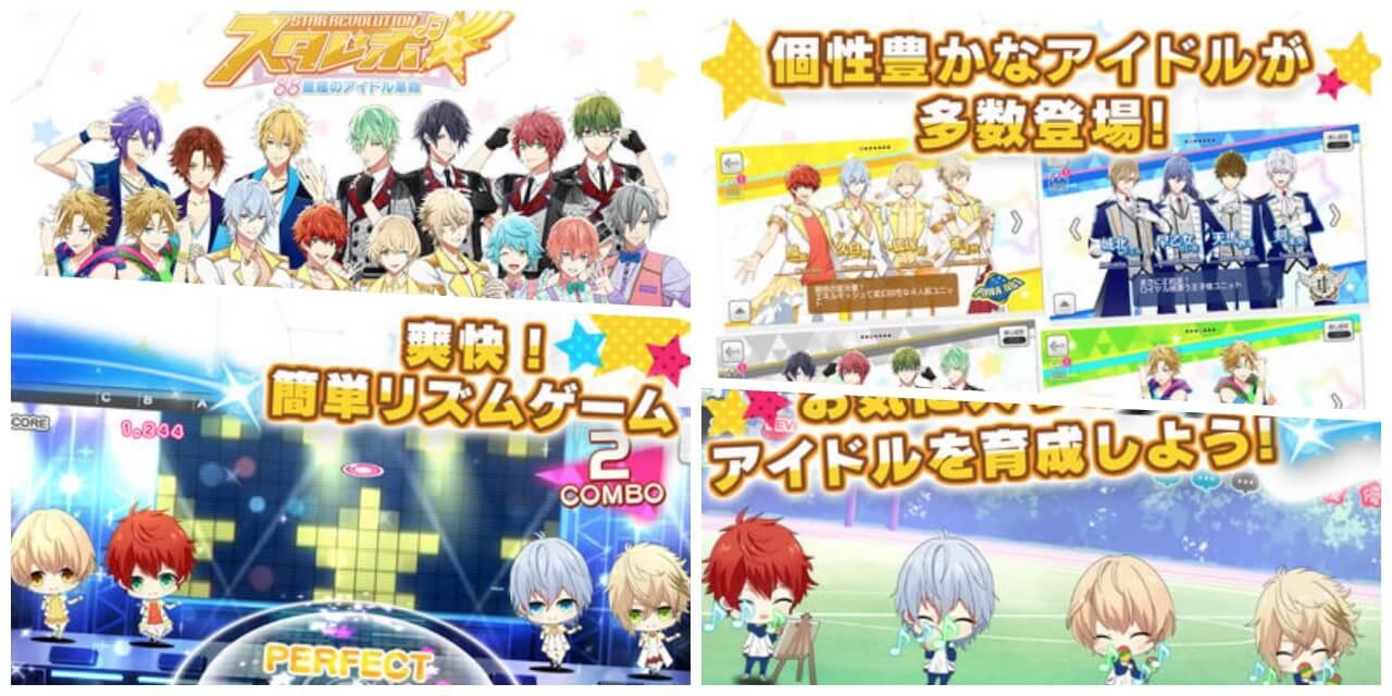 ゲームアプリ「スタレボ☆彡 88星座のアイドル革命」のプレイ画像1