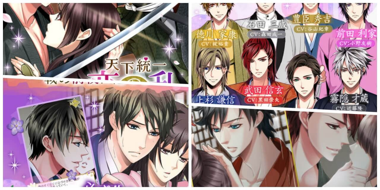 ゲームアプリ「天下統一恋の乱 Love Ballad」のプレイ画像1